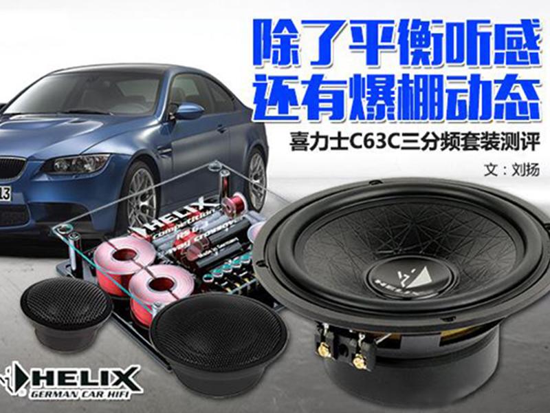 HELIX C63C测评:除了平衡听感还有爆棚