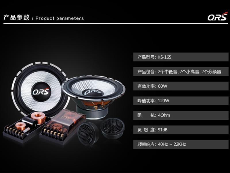 意大利 QRS KS165 套装喇叭