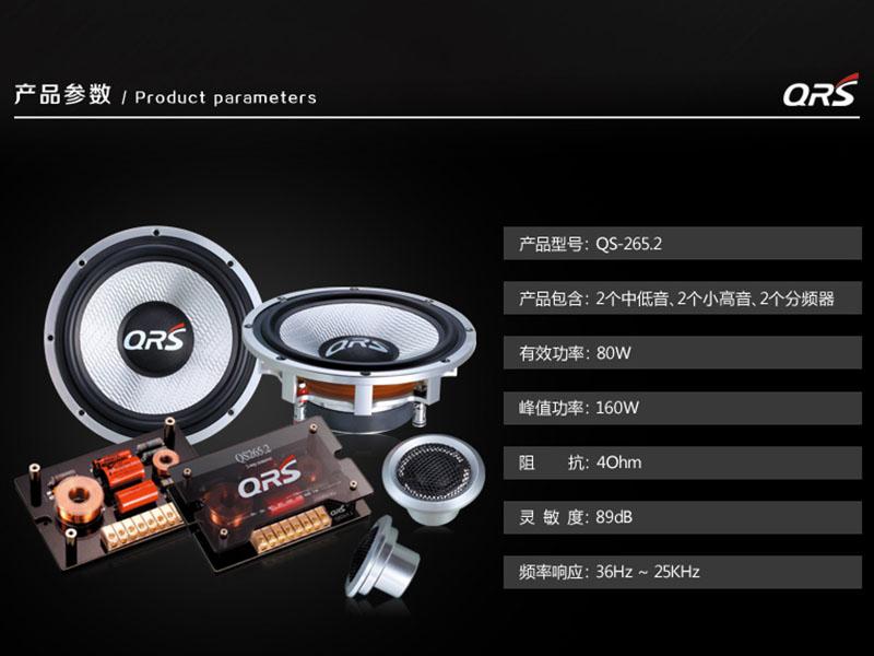 意大利 QRS QS265.2套装