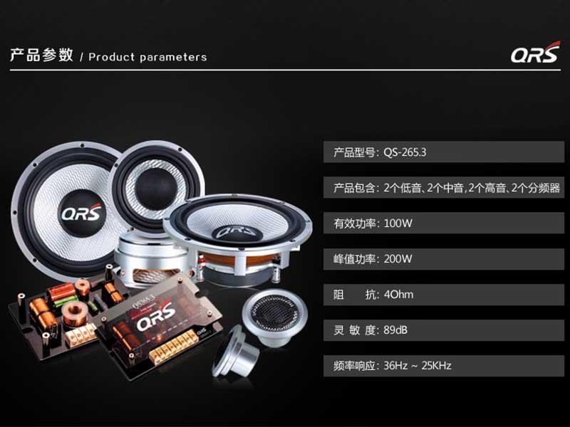 意大利QRS QS265.3 套装