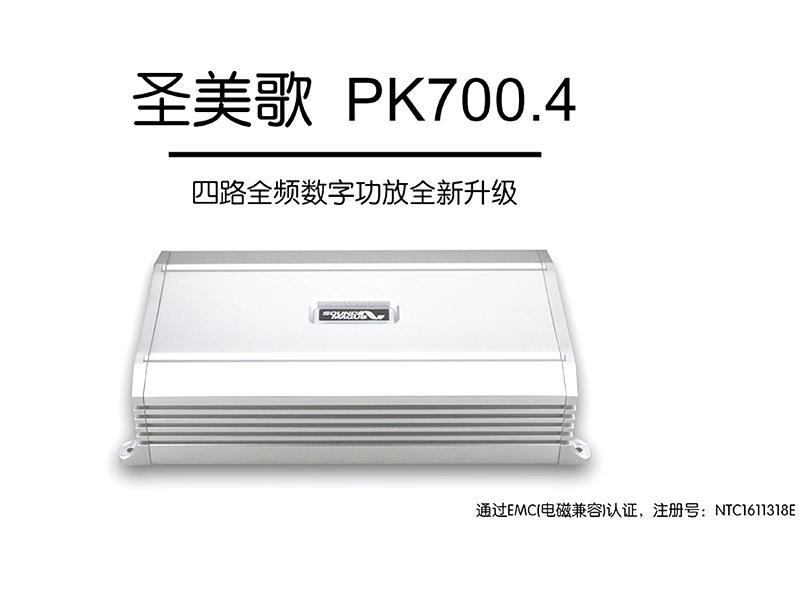 圣美歌 PK700.4 四路功放