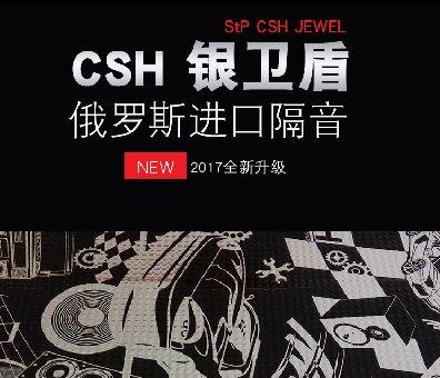 StP俄罗斯CSH银卫盾减震隔