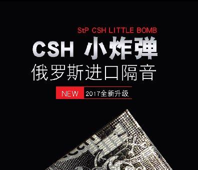 俄罗斯StP舒适CSH小炸弹隔音材料全车
