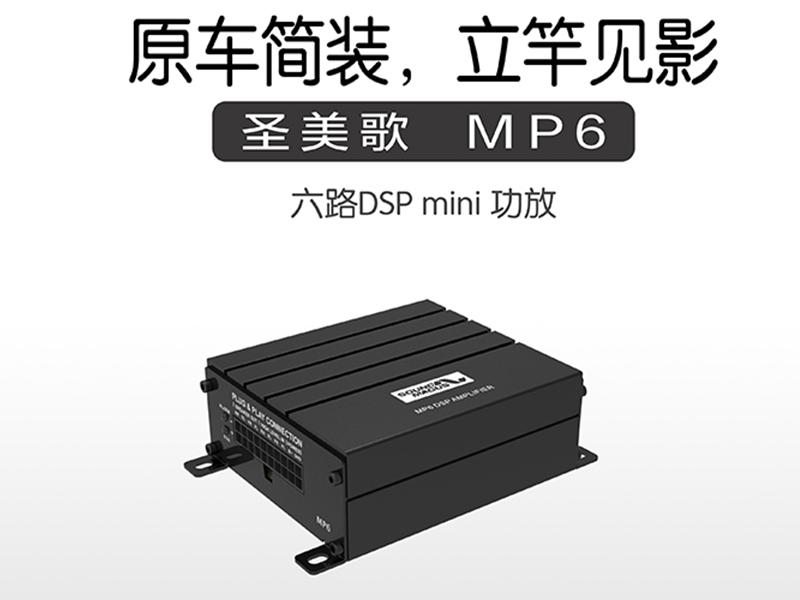 圣美歌 MP6 DSP功率放大器