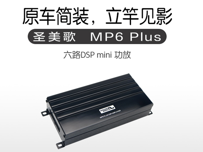 圣美歌MP6 Plus  DSP功放