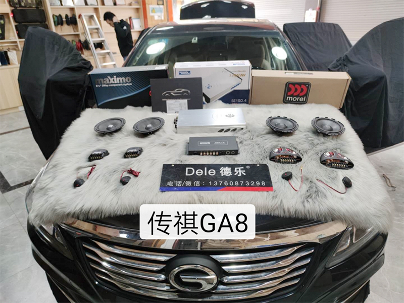 传祺GA8音响改装升级  意大利摩雷搭配圣美歌功放