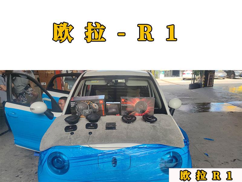 欧拉R1升级原车音响,这车有点小可爱