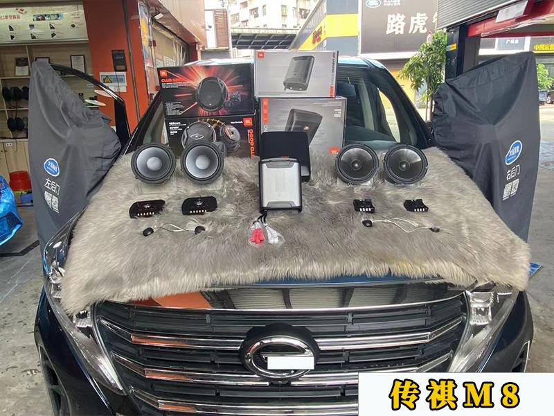 传祺M8升级JBL喇叭,加装超薄低音炮