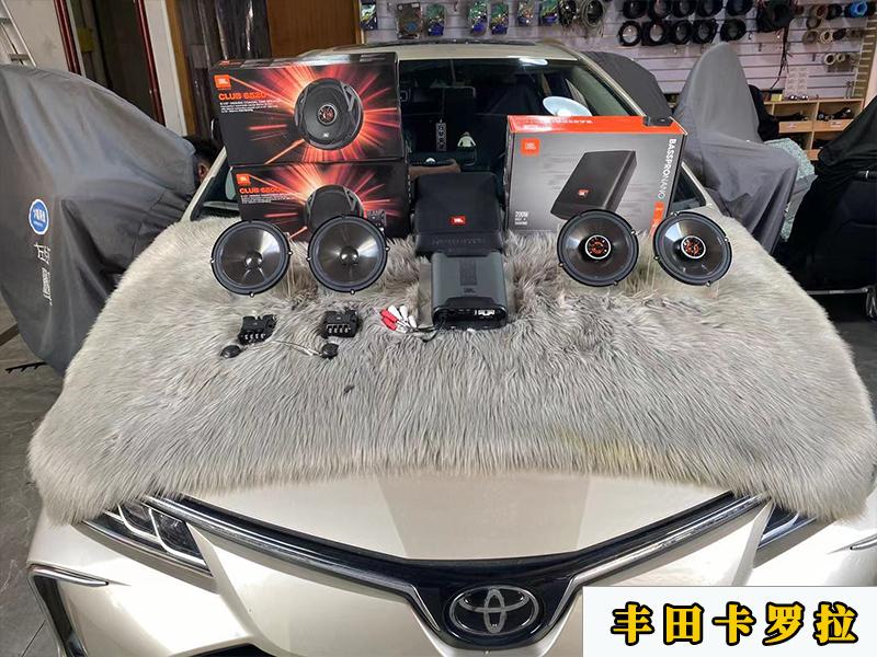 丰田卡罗拉升级全套JBL音响,加装处理器和低音